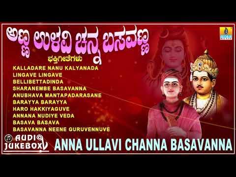 Anna Ullavi Channa Basavanna Kannada Devotional Songs