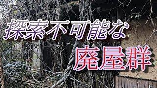 集落の傍にある探索不可能な廃屋群を現地調査! グーグルアース探索編