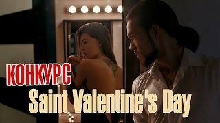 #ДелайПикчи - День Святого Валентина