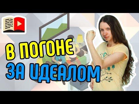 Советы для первого видео — как бороться с перфекционизмом в YouTube