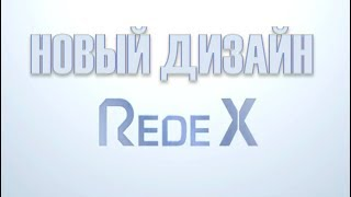 Rede X  Core   New Design, new Rede X Новый Дизайн Редекс