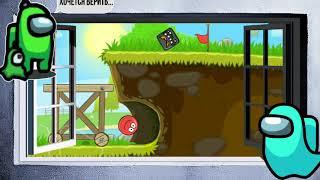 Красный шарик + AMONG US весёлые мультфильмы про игры