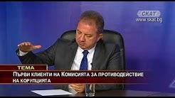 Първи клиенти на Комисията за противодействие на корупцията