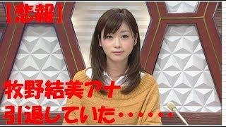 【悲報】牧野結美アナが、ひっそりと引退していた・・・。 番組でないで...