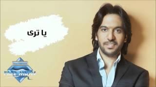 Bahaa Sultan - Ya Tara (Audio) | بهاء سلطان - يا ترى