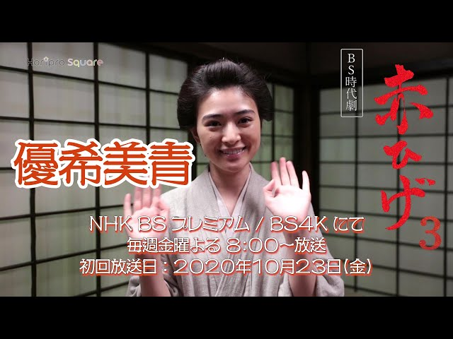 【優希美青】BS時代劇『赤ひげ3』いよいよ放送開始!