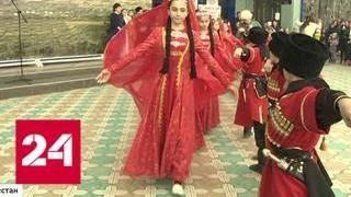 Смотреть видео Праздник новой жизни Навруз: в Дагестане провожают зиму и встречают весну - Россия 24 онлайн