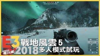 《戰地風雲 5》多人連線 實機試玩 DAY1【E3 2018 試玩】