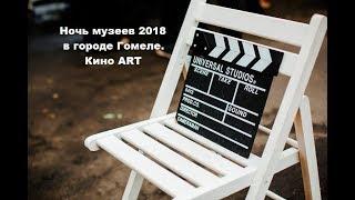 Ночь музеев 2018 в городе Гомеле. Кино ART
