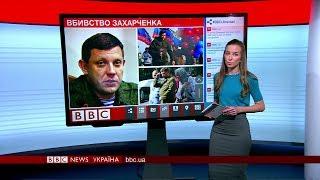 31.08.2018 Випуск новин: вбивство Захарченка у Донецьку
