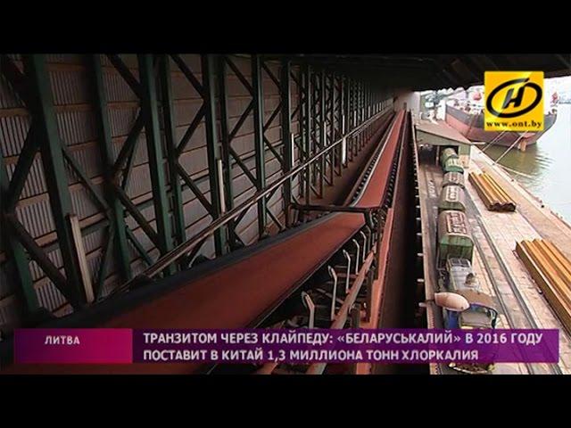 «Беларуськалий» поставит в Китай 1,3 млн тонн хлоркалия в 2016 году