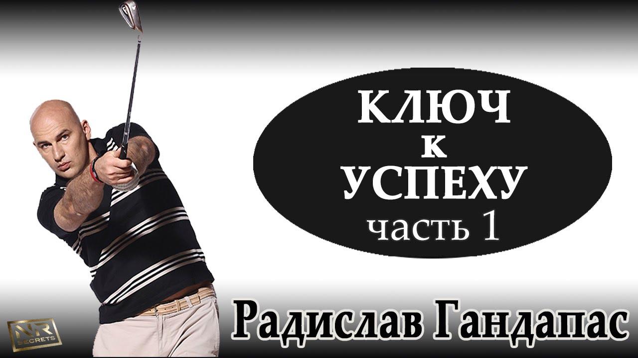 Радислав Гандапас - Ключ к Успеху в Жизни