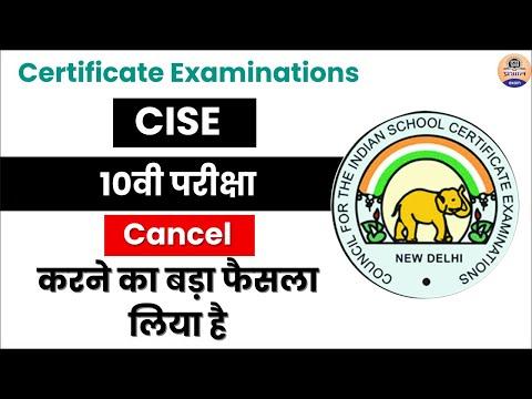 CISE Update 10वीं-12वीं की परीक्षा पर बड़ा फैसला || 10th & 12th board cancel  || Prabhat exam