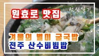 [원효로] 겨울의 별미 굴국밥 맛집