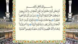 098 Surah Al-Bayyinah Full Tajweed Warsh Text On-Screen   Mahmoud Khalil Al-Hussary