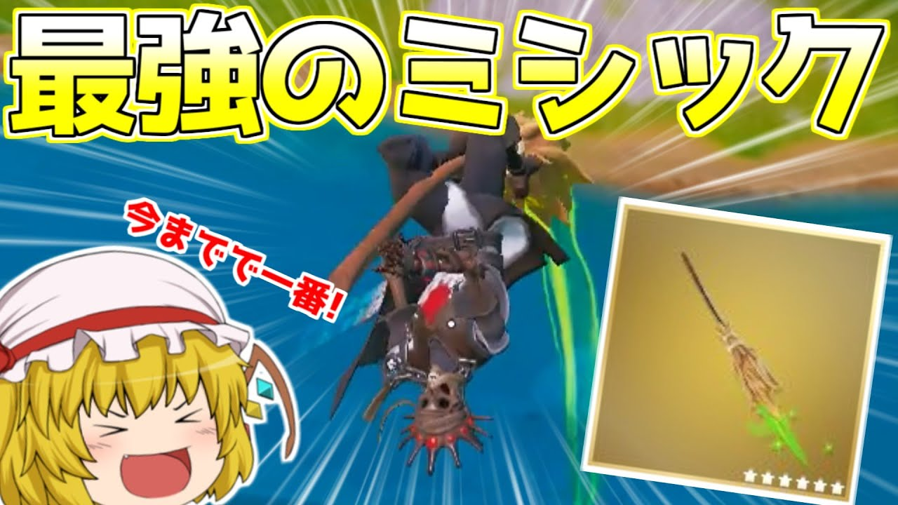 【フォートナイト】ホウキのミシック武器が強すぎる!!(ウィッチブルーム)【ゆっくり実況】Fortnite#323