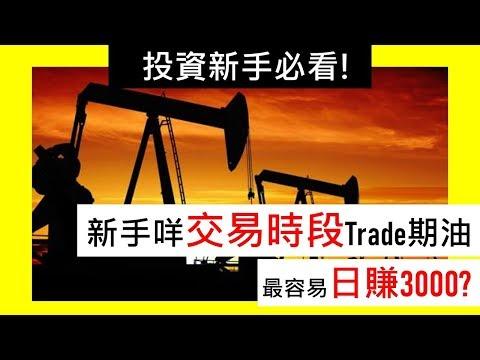 【新手什麼交易時段Trade期油 最易日賺3000 ❓ 】
