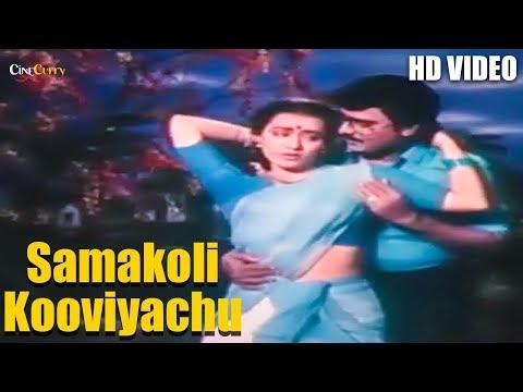 Samakoli Kooviyachu | HD Video Song | Pattanamdhan Pogalamadi Movie | Rahman,Radhika,Bhagyara
