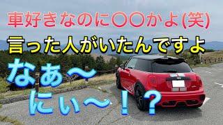 車好きなのに【〇〇かよ(笑)】なぁんて言ってくるような意見に反論したい! F56JCW ミニクーパー3ドア JohnCooperWorks 102
