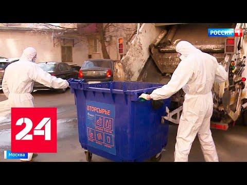 Мусора стало больше: как работает система переработки отходов в условиях самоизоляции - Россия 24