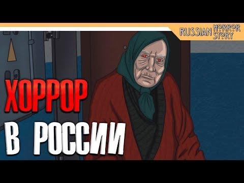 РУССКИЙ ХОРРОР - ОЧЕНЬ ЗЛЫЕ СОСЕДИ - Russian Horror Story