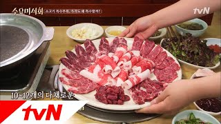 Wednesday Foodtalk 소고기 특수부위가 비싸진 이유 (ft. 추억의 메뉴 ′암소 한마리′) 180614 EP.174