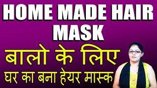 Home Made Hair Mask by Satvinder Kaur Thumbnail