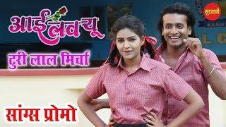 Making - Turi Lal Mircha Movie Song    I Love You - आई लव यू    Mann, Anikriti,Mushkan