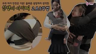신생아 아기띠 고르는 방법 6가지! 신생아아기띠추천!슬…