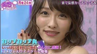 [ マッサージオイル ] 今野杏南「300万入れて♡」ガールちゃんたちも耳元...