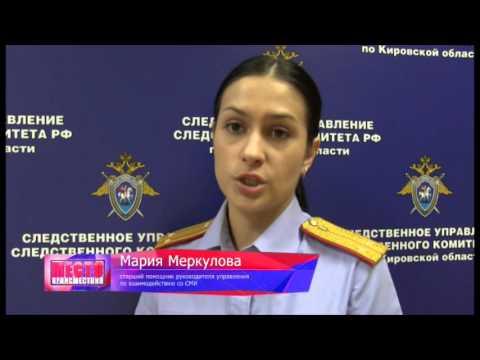 Приговор, сжёг подругу г. Омутнинск. Место происшествия 21.12.2015