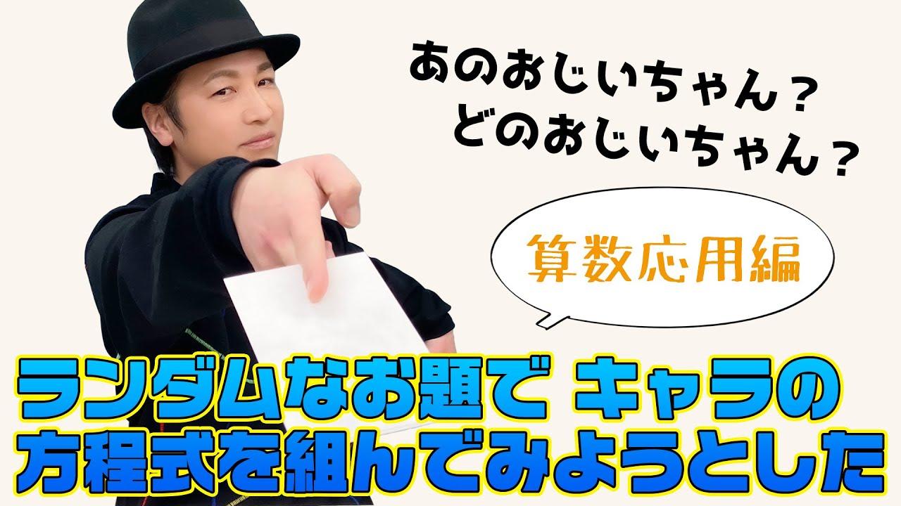算数「鳥海浩輔がおじいちゃんを演じたらあのおじいちゃんになった!?」応用編