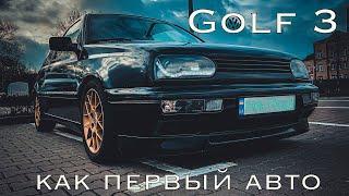 Гольф 3 в обвесе GTI как первый автомобиль  (VW Golf III MK3 )