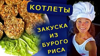 Рецепты / КОТЛЕТЫ из БУРОГО риса / Дегустация на УЛИЦЕ