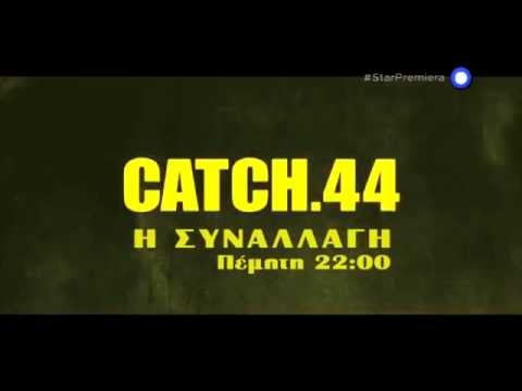 Η ΣΥΝΑΛΛΑΓΗ (CATCH 44) - trailer