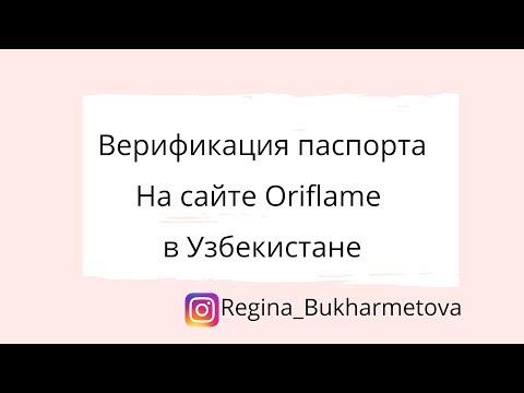 Верификация паспорта на сайте Oriflame в Узбекистане для бизнес-партнеров