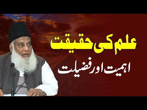 Ilm Ki Haqeeqat, Ahmiyat aur Fazeelat By Dr. Israr Ahmed