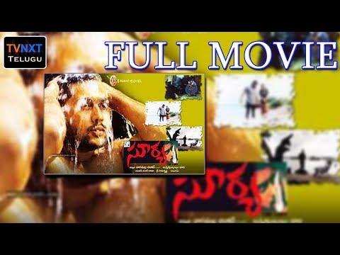Bala Surya (ఆక్రోశం ) II Telugu Full HD Movie, Surya, Laila, Sheela