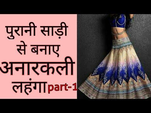 बनाए साड़ी से अनारकली लहंगा/Convert Old Sari Into Anarkali Lehnga