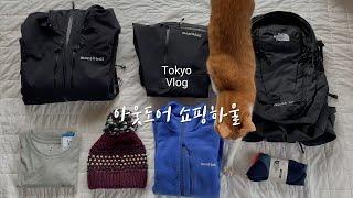 일본 도쿄 브이로그 / 겨울 산행 준비, 아웃도어 쇼핑…