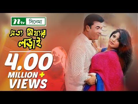 Bangla Movie: Shotto Mitthar Lorai   Manna, Moushumi, Shanu   Directed By Monwar Khokon