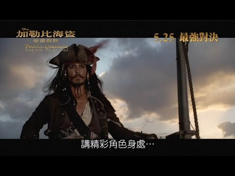 加勒比海盜:惡靈啟航 (2D D-BOX 全景聲版) (Pirates of the Caribbean: Dead Men Tell No Tales)電影預告