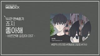 1시간 l 죠지 - 좋아해 (바른연애 길잡이 OST) / 가사 Lyrics