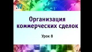 Урок 8. Организация внешнеторговых коммерческих сделок. Часть 1