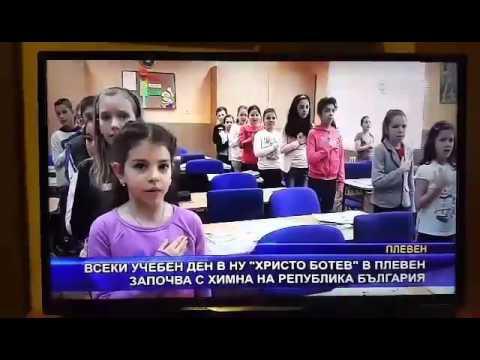 """НУ """"Христо Ботев"""", Плевен - пазител на българския дух и традиции"""