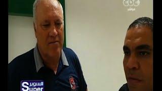 مارتن يول: لا يمكن تبرير الأداء أو النتائج السلبية لجمهور النادي الأهلي   المصري اليوم