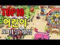 어린이 무료 모바일 게임 추천 TOP 10 [19년 3월] - YouTube