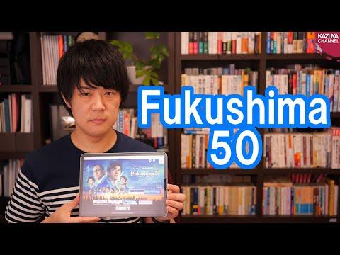 2020/04/20 コロナショックの今こそ見たいFukushima50
