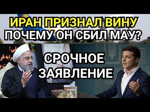 """""""ПРОСТИТЕ НАС"""": Иран признал вину, ПОЧЕМУ ОНИ СБИЛИ САМОЛЕТ МАУ? Заявление Зеленского и Рухани"""