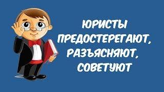 видео Оказание услуг: отказ от договора